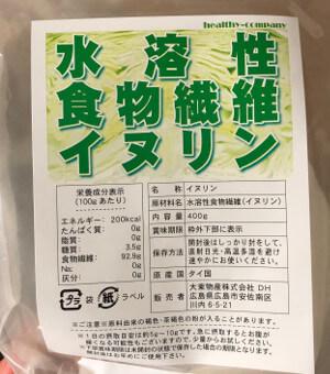 水溶性食物繊維イヌリン