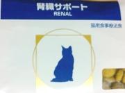 ロイヤルカナン(猫)腎臓サポート (ドライ)